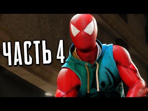 Человек-Паук PS4 Прохождение - Часть 4 - ШОКЕР (видео)