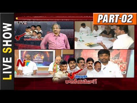 No- Decision Motion - War Between AP Political Parties || Live Show 02 || NTV (видео)