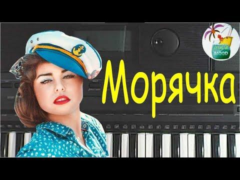 """""""Морячка""""  Как играть на пианино"""