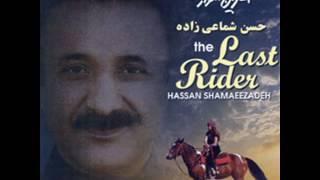 Hassan Shamaeezadeh - Eshghe Gomshodeh |شماعی زاده -  عشق گمشده