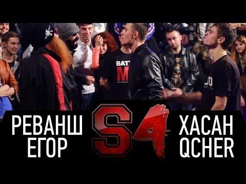 SLOVO | 2х2: БАРАДА vs. Хасан и QcheR