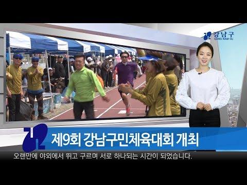 2017년 5월 셋째주 강남구 종합뉴스