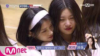 열외는 없다! 우린 반드시 모두 함께! 칭찬주인공 #배은영 #유지나걸그룹 인재육성 리얼리티 아이돌학교매주 목요일 밤 9시 30분 Mnet 방송!