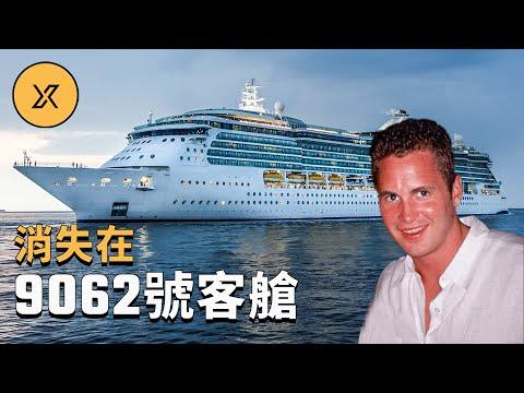 海上郵輪蜜月旅行途中新郎神秘失蹤,9062號客艙裡究竟發生了什麼