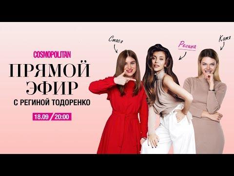 Прямой эфир с Региной Тодоренко