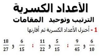 الرياضيات السادسة إبتدائي - الأعداد الكسرية الترتيب وتوحيد المقامات تمرين11