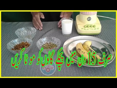 Video How To Gain Weight  Jism Ko Mota Karne Aur Wazan Barhanay Ke Tarike on pak urdu lab download in MP3, 3GP, MP4, WEBM, AVI, FLV January 2017