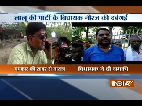 RJD MLA abuses and gives life threat to a journalist in Bihar