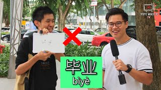 Video Chinese Writing Test (In Singapore!)   Can you get em all? MP3, 3GP, MP4, WEBM, AVI, FLV Oktober 2018