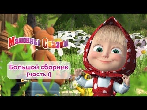 Машины сказки - Большой сборник сказок для детей! - Часть 1