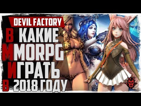В какие MMORPG играть в 2018 году!? Бесплатные ММОРПГ 2018! (видео)