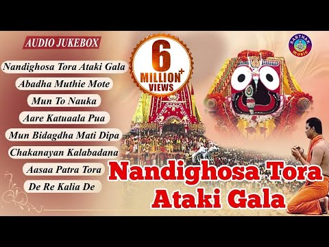NANDIGHOSA TORA ATAKI GALA - Super Hit Odia Jagannath Bhajans Full Audio Songs Juke Box