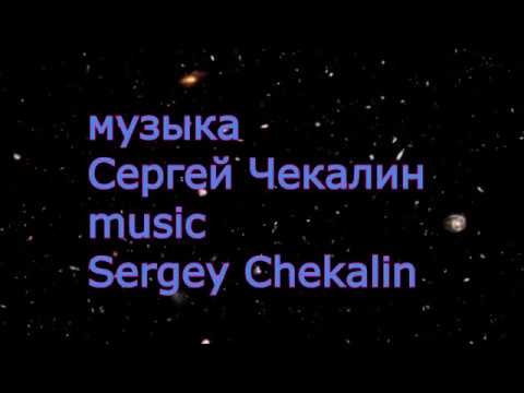 Сборник -2  Сергей Чекалин +популярная музыка. Collection -2 Sergey Chekalin 2016.+ (видео)