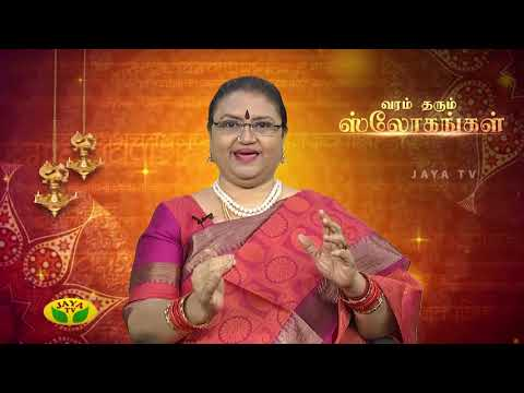 Nalai Namadhe Episode - 141 | 04th March 2019 | Varam Tharum Slogangal | Jaya TV