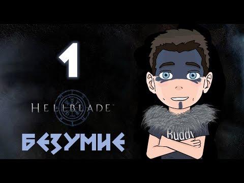 Hellblade:Senua's Sacrifice ♦ ПРОХОЖДЕНИЕ ♦  СЕРИЯ 1