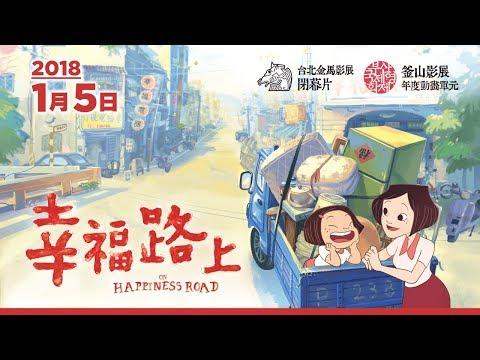 桂綸鎂談幸福之路  阿西曾飾柯一正分聲