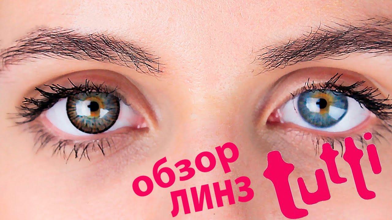 Корейские цветные линзы для карих и светлых глаз Tutti Impression Black Hazel/Выпуск №8
