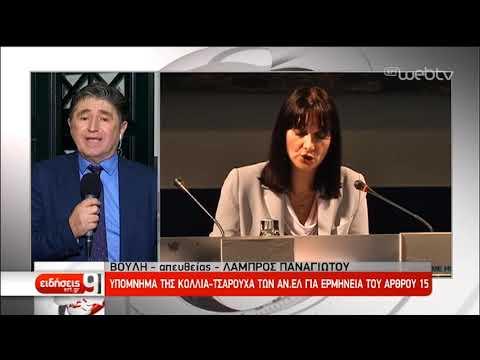 Έξι βουλευτές συντάσσονται με τον ΣΥΡΙΖΑ στις κρίσιμες ψηφοφορίες | 4/2/2019 | ΕΡΤ