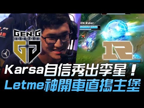 GEN vs RNG Karsa自信秀出李星 Letme神級開車直搗主堡!