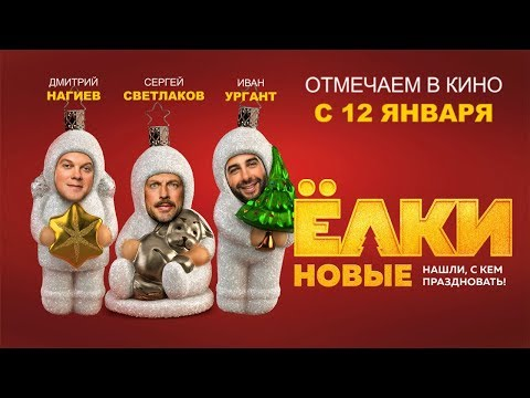 ЁЛКИ НОВЫЕ / Christmas Trees New (2017) Trailer HD Eng Sub HD