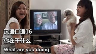 Download Video Chinese spoken 16: What are you doing 你在干什么 MP3 3GP MP4