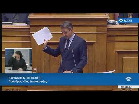 Κ.Μητσοτάκης (Πρόεδρος Ν.Δ)(Συζήτηση για τη διεκδίκηση των γερμανικών οφειλών)(17/04/2019)