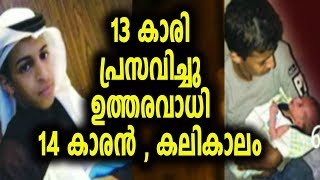 Video 13 വയസുള്ള പെൺകുട്ടി പ്രസവിച്ചു ഉത്തരവാധി 14 കാരൻ   Malayalam News MP3, 3GP, MP4, WEBM, AVI, FLV Juli 2018