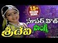Sridevi Super Hit Telugu Songs - Video Songs Jukebox