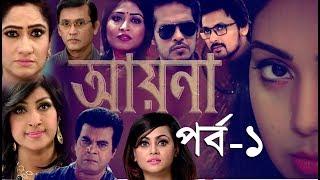 Download Video Ayana | EP - 01 | Bangla Serial Drama | Rtv MP3 3GP MP4