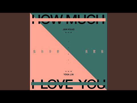 How Much I Love You (feat. Yoga Lin)