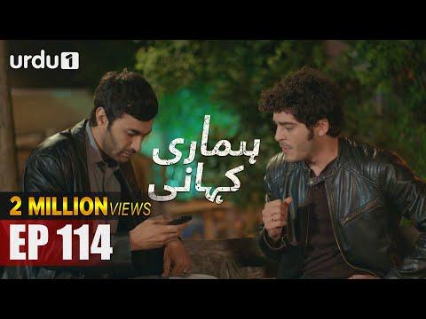 Hamari Kahani   Bizim Hikaye   Urdu Dubbing   Episode 114   Urdu1 TV   22 June 2020