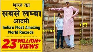 भारत के सबसे अद्भुत वर्ल्ड रिकॉर्ड | India's Most Amazing World Records