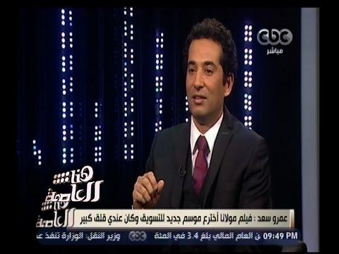 """عمرو موسى: استمتعت جدا بـ """"مولانا"""""""