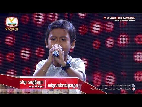 សម្បត្តិបញ្ញា-អត់ខ្វល់សំខាន់អូនស្អាត (The Blind Audition Week 4 | The Voice Kids Cambodia 2017) - Thời lượng: 11:23.