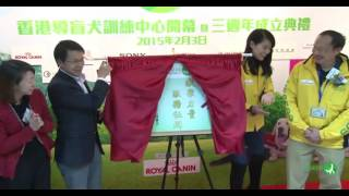 <h5>香港導盲犬服務中心開幕暨三週年成立典禮(2k) </h5>