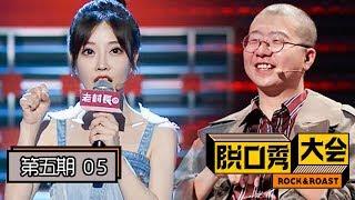 《脱口秀大会》第二季完整版第5期:冯提莫开嗓唱《佛系少女》,李诞调侃娱乐圈内幕