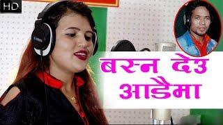 Basna Deu Aadaima - Dilip B.C. & Sabita Dhungana