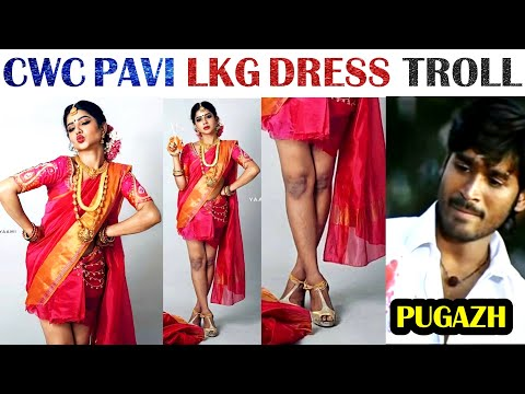 Cooku with Comali Pavithra LKG DRESS Troll | Cut Saree Photoshoot | CWC Pavi | Rakesh & Jeni 2.0