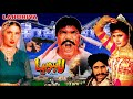 LAHORIA 1997  SULTAN RAHI  SAIMA  OFFICIAL PAKISTANI MOVIE waptubes