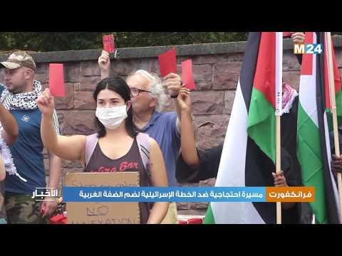 مسيرة احتجاجية ضد الخطة الإسرائيلية لضم الضفة الغربية