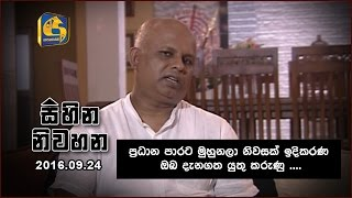 2016.09.24 - Sihina Niwahana | Interview with Mahanama Wagasenevi