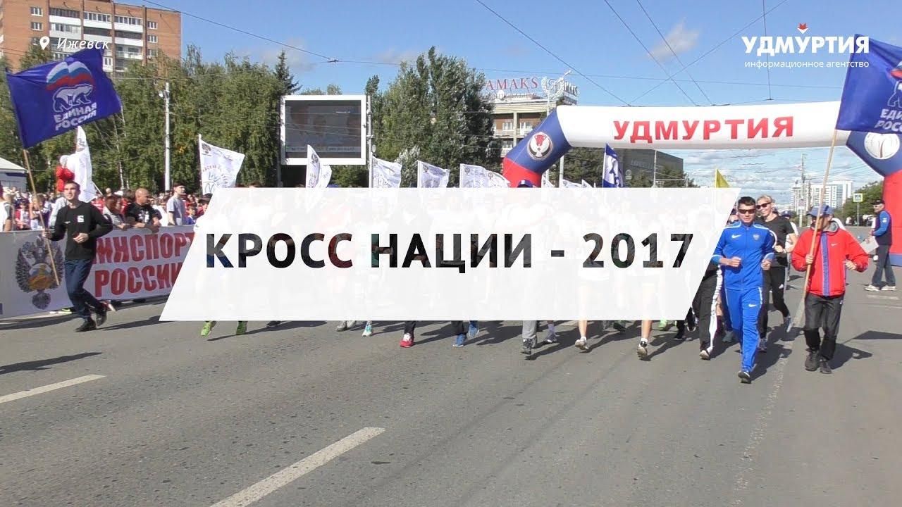 Кросс Нации - 2017 в Ижевске