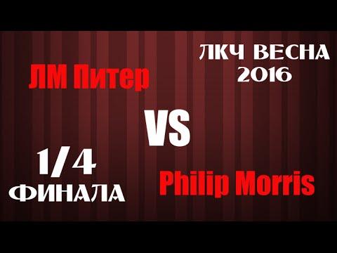 Видео по игре Леруа Мерлен Питер против Philip Morris за 20 мая 2016