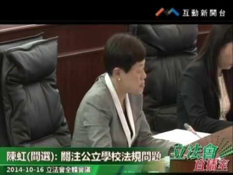 陳虹 立法會全體會議20141016