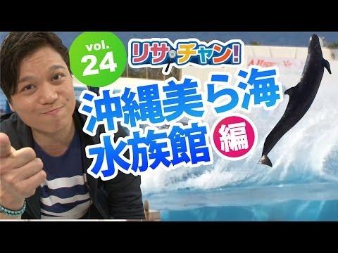沖縄美ら海水族館編