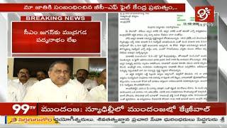 సీఎం జగన్కు ముద్రగడ పద్మనాభం లేఖ   Mudragada Padmanabham Writes Letter To CM Jagan