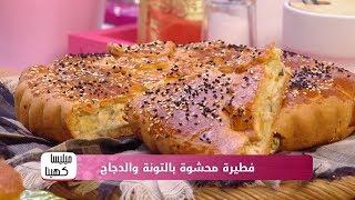 فطيرة محشوة بالتونة و الدجاج   بسبوسة بجوز الهند / ميليسا كهينا / ليندة / Samira TV