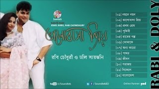 Robi Chowdhury Doly Sayontoni  Valobasha Priyo Full Audio Album  Soundtek