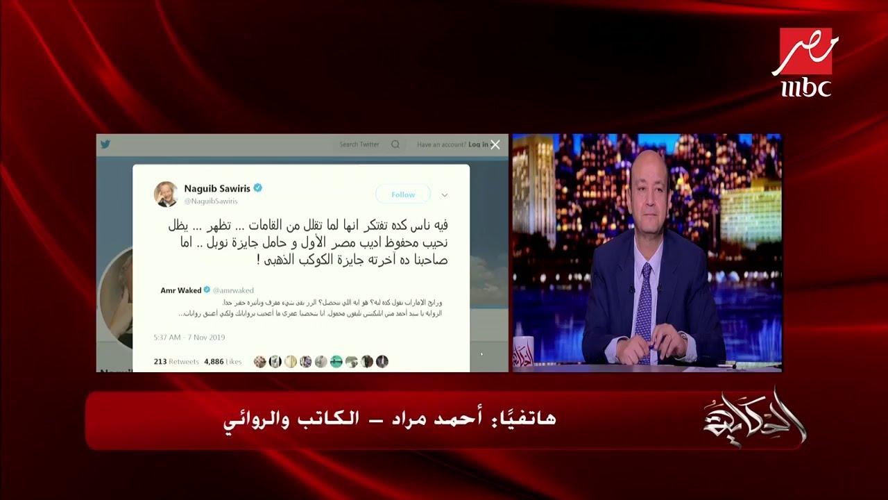 #الحكاية | الكاتب والروائي أحمد مراد يرد على هجوم نجيب ساويرس