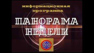 """ИНФОРМАЦИОННАЯ ПЕРЕДАЧА """"ПАНОРАМА НЕДЕЛИ"""" ОТ 13.04.2016"""